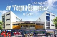 "ОУ ""Георги Бенковски"" посреща 50-годишен юбилей"