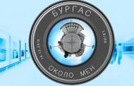 "240 участват благотворително във фото конкурса ""Бургас около мен"" -2015"