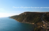 Вижте имиджовите клипове на българските ЕДЕН дестинации /ВИДЕО/
