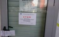 НАП затвори 10 търговски обекта в Бургас