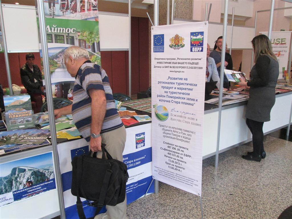 """Възможностите за вътрешен туризъм ще бъдат представени на туристическа борса """"Вашата ваканция"""""""