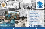 СДС празнува 26 години от създаването си