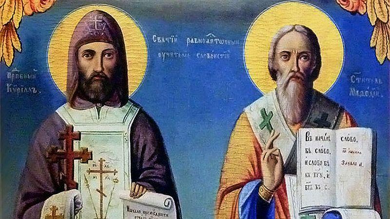 Църква почита днес Светите равноапостоли Кирил и Методий