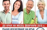 Кампанията за пълно изследване на кръв и урина и скрининг на щитовидна жлеза продължава и този месец