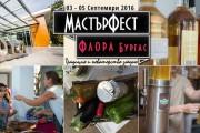 Жива бира, истински хляб с квас, веган вкусотии МастърФест във Флора Бургас