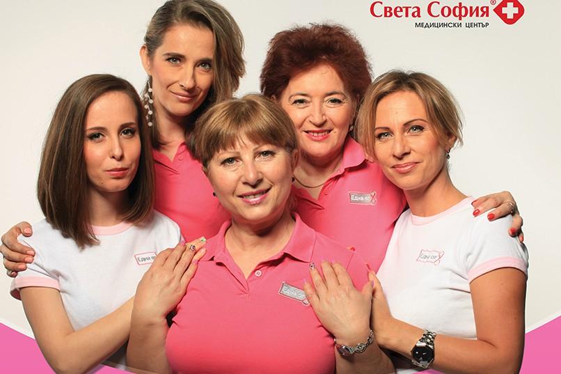 """През март стартират безплатни прегледи за рак на гърдата в МЦ """"Света София"""" Бургас"""