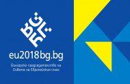 Информационна кампания, посветена на Българското председателство на Съвета на ЕС, стартира в област Бургас