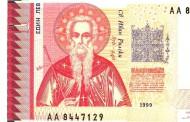Банкнотата от 1 лев валидна до днес