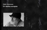 Юбилярят Пейо Пантелеев събира стихове в сборник