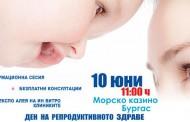 Ден на репродуктивното здраве в Бургас