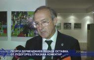 Георги Дерменджиев хвърли оставка! (видео)
