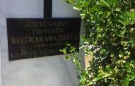 И с SMS даряваме пари за паметник на Коджакафалията
