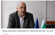 """Кметът Иван Алексиев отново спечели конкурса """"Кмет на месеца"""""""