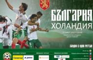 България победи Холандия с 2:0!