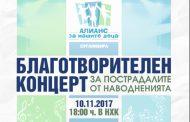 Свършиха билетите за благотворителния концерт на ГЕРБ-Бургас