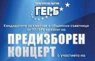 Звездите на българската поп сцена ще пеят за ГЕРБ в Бургас