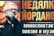 """Недялко Йорданов представя филма си """"Сбогуване с Бургас"""""""