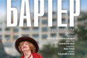 Първа филмова прожекция в обновеното лятно кино на Поморие