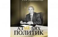 """Книгата """"Аз не бях политик"""" с премиера в Поморие"""
