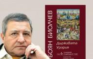 Боян Биолчев представя книгата си