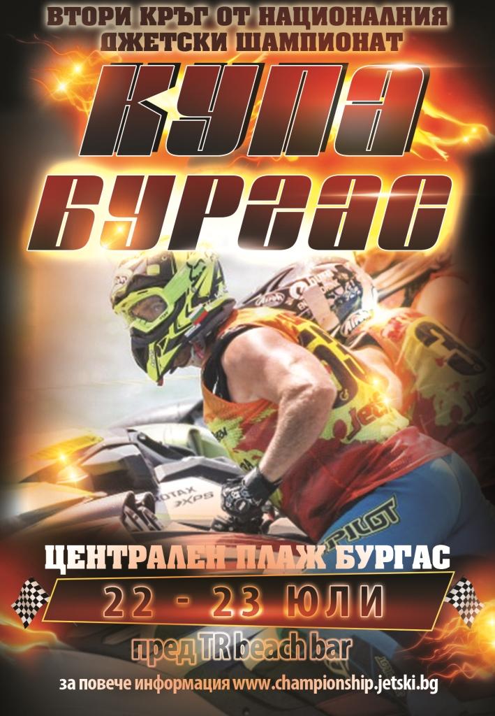 След 3 годишна пауза, Бургас отново ще е домакин на кръг от джетски шампионата