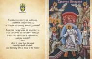 3000 осветени картички с иконата на Христовото Възкресение ще бъдат раздадени на Великден