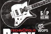 """Концертът """"ROCK YOU"""" в събота вечер е с вход свободен и очаква своята публика"""