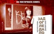 Маргарита Петкова и Добромир Банев с премиера в навечерието на Св. Валентин