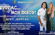 "Дует ""Бургас"" празнува своята 35-та годишнина"